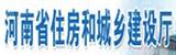 河南省住房和城乡建设厅门户网站