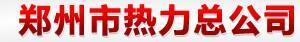 郑州市热力总公司