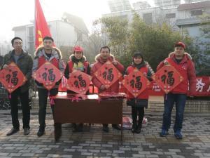 """安阳益和亚博唯一官网公司 开展志愿服务月暨""""送福进社区""""活动"""